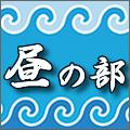 yoyaku_noon